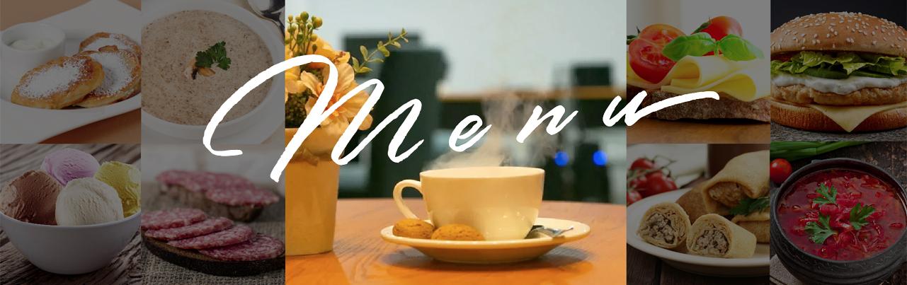 МОТОРВАГЕН Кафе