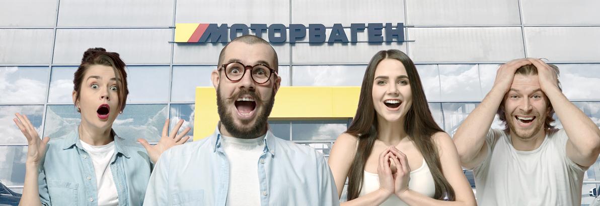Кэшбек 10% на сервис в МОТОРВАГЕН